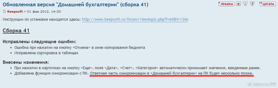 2012-02-01_17-00_www.keepsoft.ru.jpg